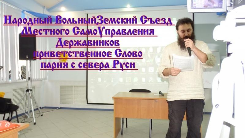 Народный Вольный Земский Съезд МСУ - парень с севера Руси приветственное слово