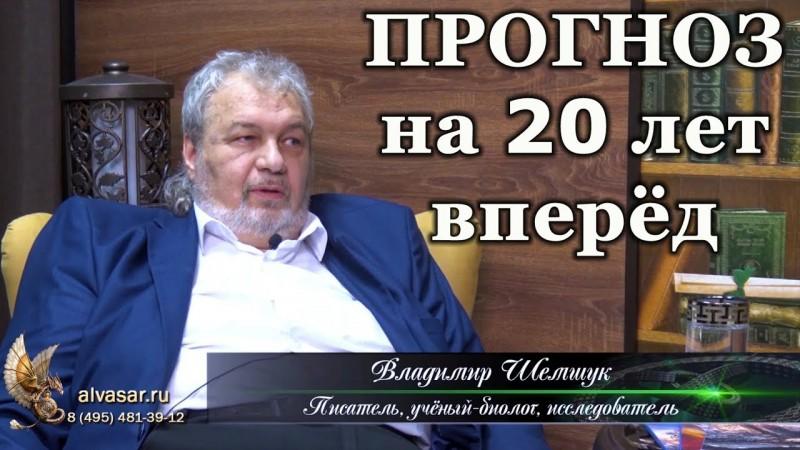 Прогноз на ближайшие 20 лет. Владимир Шемшук