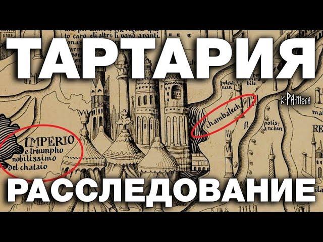 Становление Тартарии глазами европейцев. Крамольное историческое расследование