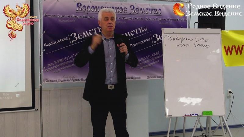 2й Вольный Земский Съезд МСУ. Владимир Павлов.