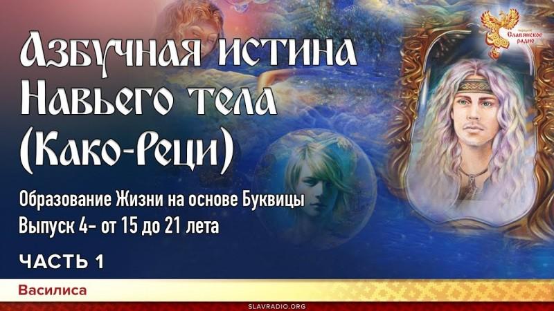 Азбучная истина Навьего тела (Како-Реци). Василиса. Часть 1