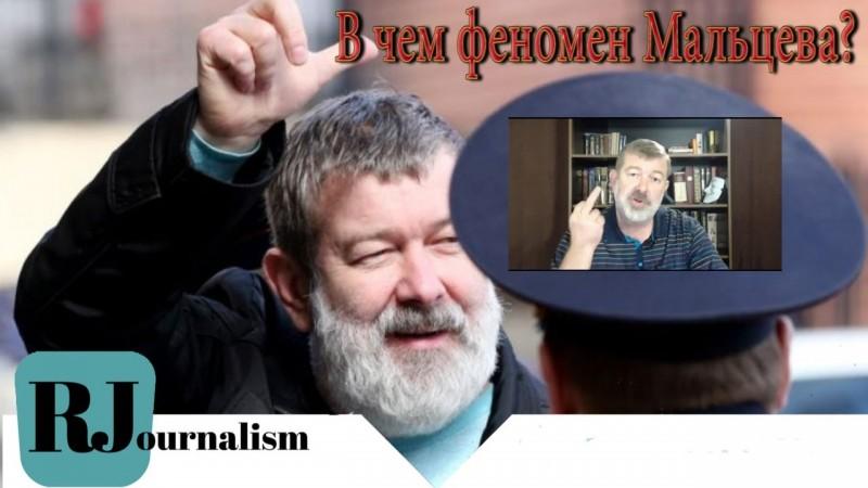 В чем его феномен? Оппозиционный блогер Вячеслав Мальцев покинул Россию.