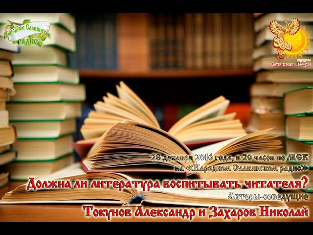 Должна ли литература воспитывать читателя?