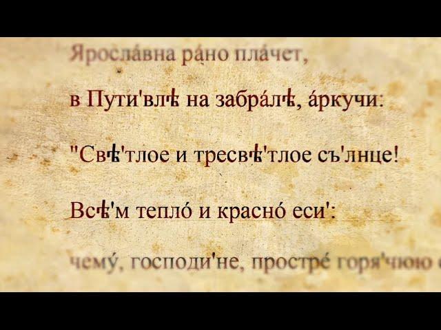 Голоса из прошлого. Язык древних славян | Настоящая история