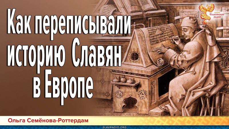 Как переписывали историю Славян в Европе. Ольга Семёнова-Роттердам