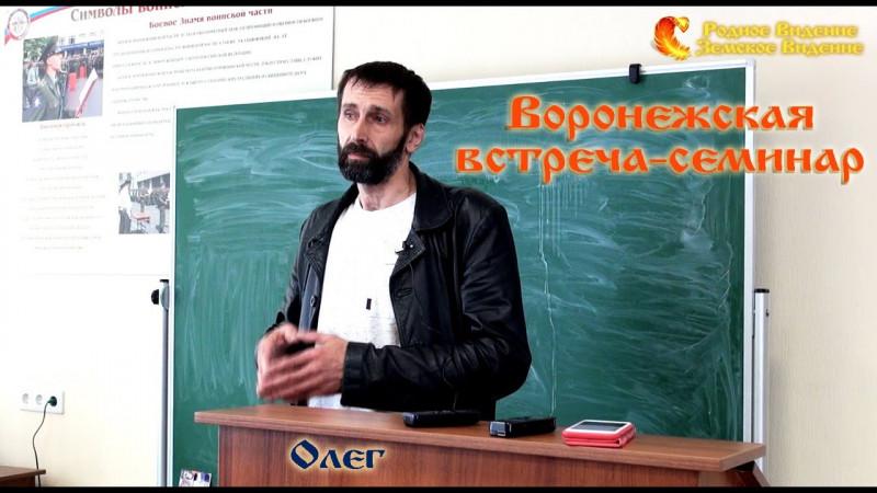 Встреча-семинар Воронеж. Олег из Рода Самсоновых.