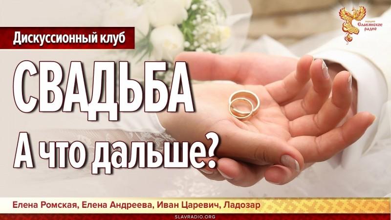 Свадьба. А что дальше? Дискуссионный клуб