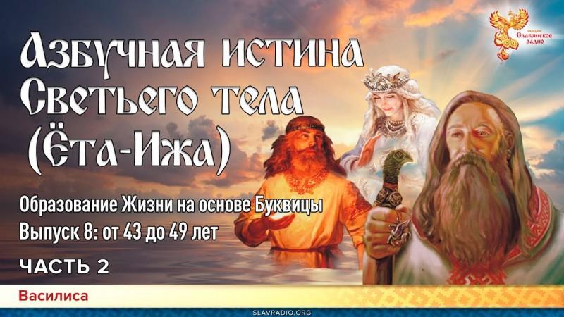 Азбучная истина Светьего тела (Ёта-Ижа). Василиса. Часть 2