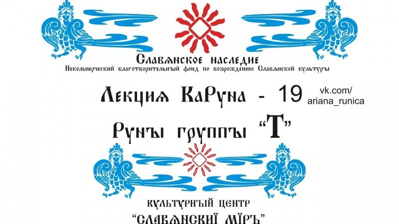 Лекция 19 Руны группы Т, Галактионов Дмитрий, Руны Тьма, Тарх, Труида, Триглав, Твердо, Тай.