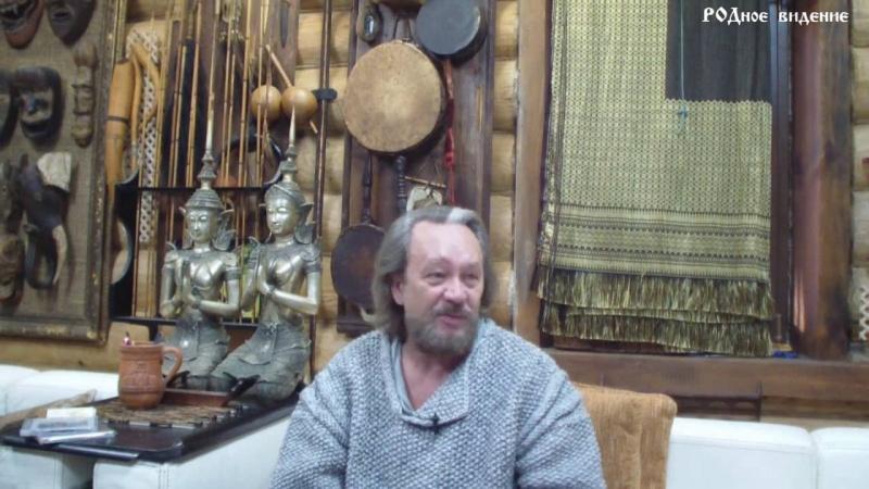 Родное Видение - В. Сундаков о Руси, Земстве с парнем с севера Руси