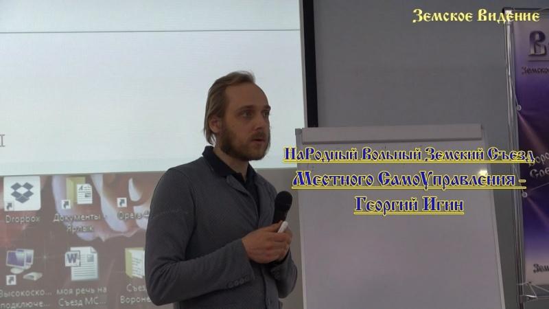 НаРодный Вольный Земский Съезд МСУ - Георгий Игин