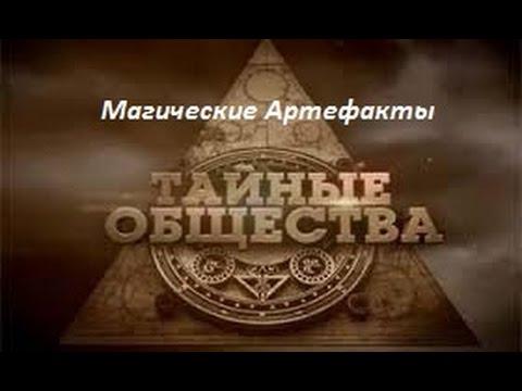 Магические Артефакты Тайных Обществ  03 08 2016
