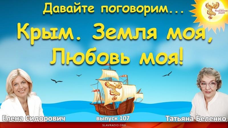 Крым. Земля моя, Любовь моя! Елена Сидорович и Татьяна Беленко