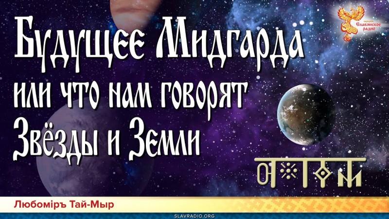 Будущее Мидгарда или что нам говорят Звёзды и Земли. Любомiръ Тай-Мыр