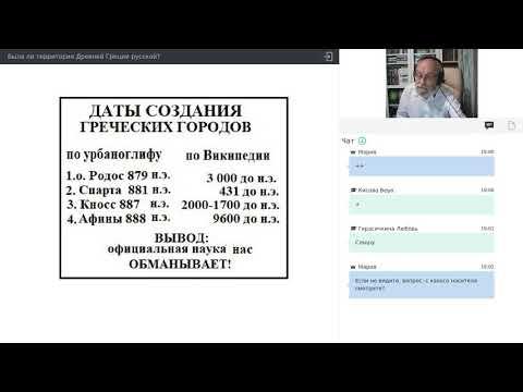 ВЕБИНАР ЧУДИНОВА: Была ли территория Древней Греции русской?