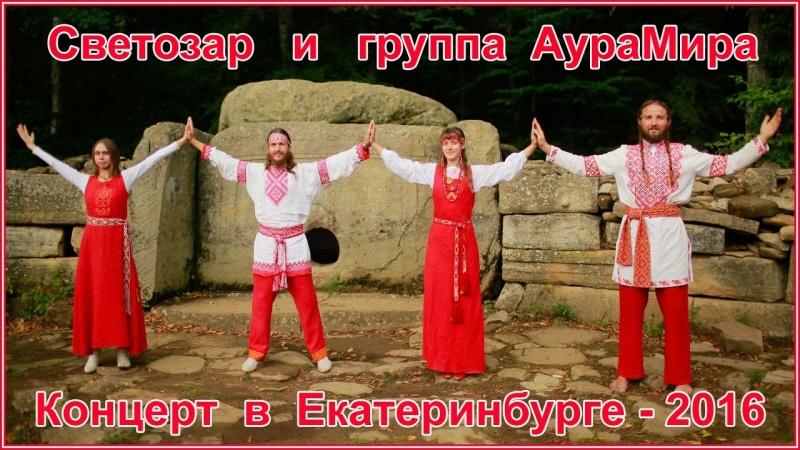 Светозар и группа АураМира - концерт в Екатеринбурге
