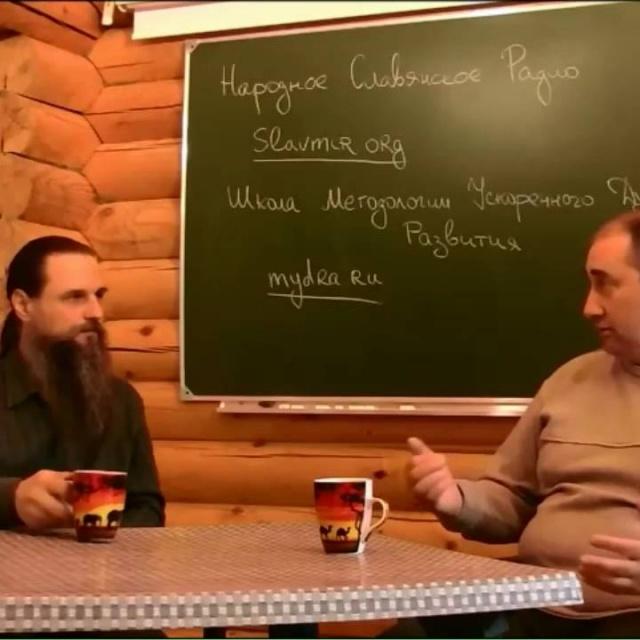 Беседа о духовном развитии. Народное Славянское радио