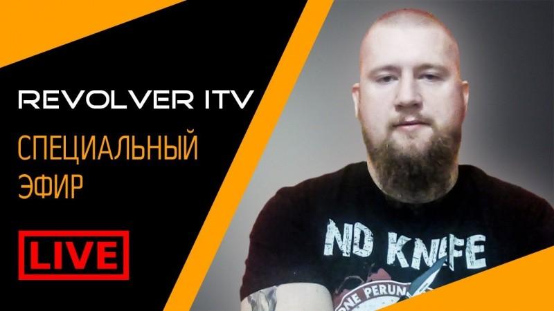 Последняя осень путинщины. В гостях Иван Белецкий • Revolver ITV