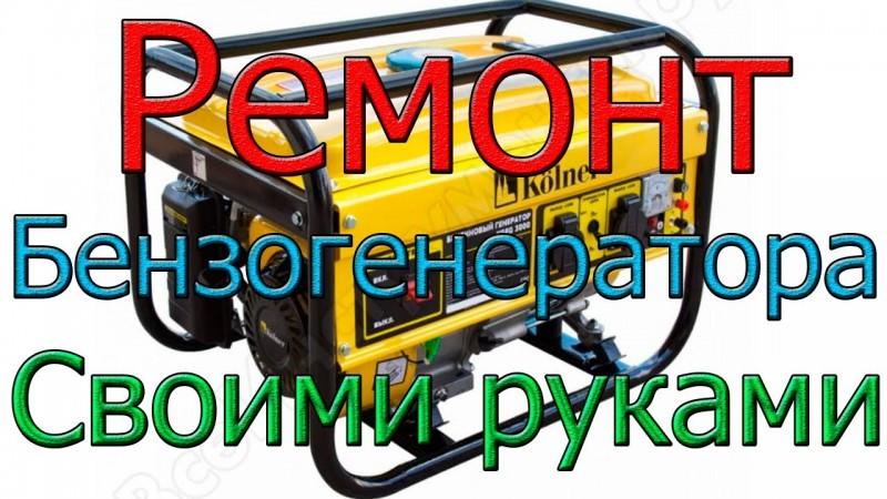 Ремонт бензогенераторов своими руками