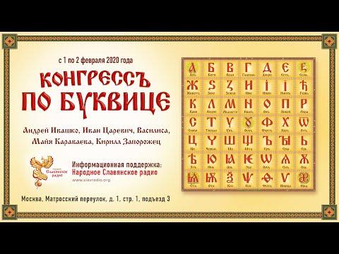 Конгресс по буквице. Иван Царевич, Андрей Ивашко, Алексей Орлов