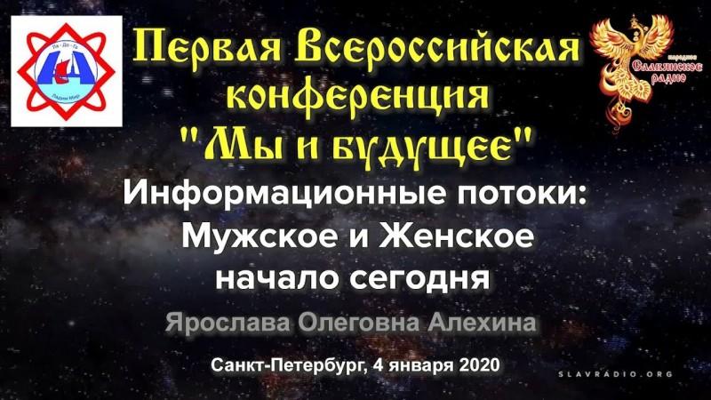 Информационные потоки: Мужское и Женское начало сегодня. Алехина Ярослава Олеговна