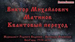 Виктор Михайлович Матинов Квантовый переход