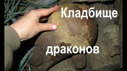 Тамань. ч. 1. Кладбище драконов