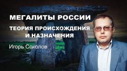 Мегалиты России: Теория происхождения и назначения. Игорь Соколов