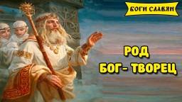 Боги славян: РОД бог- творец.