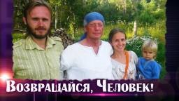 ПАМЯТИ Михаила Задорнова. 3 года без дяди Миши [Возвращайся, Человек!]