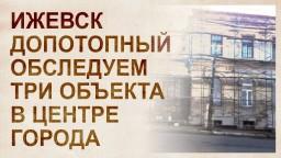 Ижевск допотопный. Обследуем Свердлова-9 и В.Сивкова-191