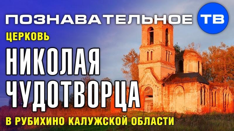 Тайны храмов: Церковь Николая Чудотворца в Рубихино (Познавательное ТВ, Артём Войтенков)