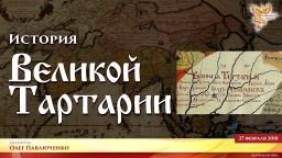 История Великой Тартарии. Часть 1