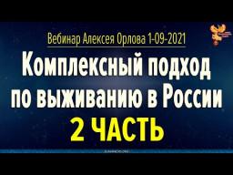 Вебинар Алексея Орлова. Комплексный подход по выживанию в России. Часть 2