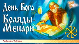 День Бога Коляды-Менари. Любомiръ Тай-Мыр