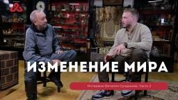 Виталий Сундаков про изменение мира и магию. Часть 2