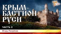 Крым - бастион Руси. Игорь Полуйчик. Часть 2