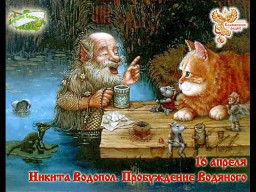 Братья-месяцы. 16 апреля - Никита-Водопол. Пробуждение Водяного