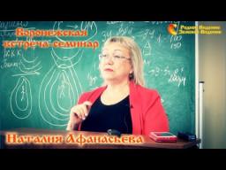 Встреча-семинар Воронеж. Наталия Афанасьева.
