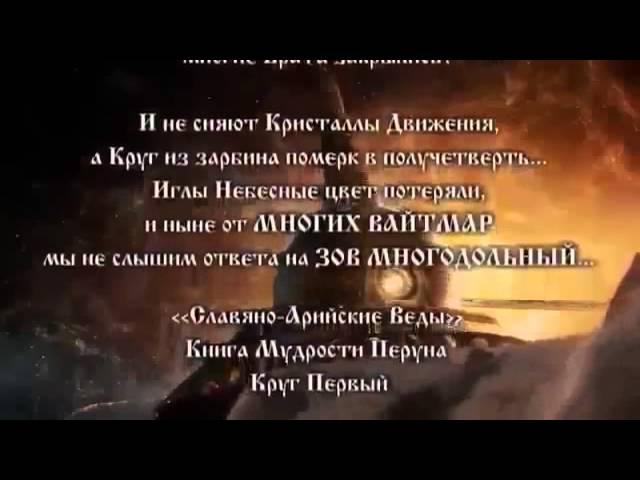 Древние пророчества Перуна славянам 40 000 лет назад