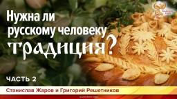 Нужна ли русскому человеку традиция? Часть 2