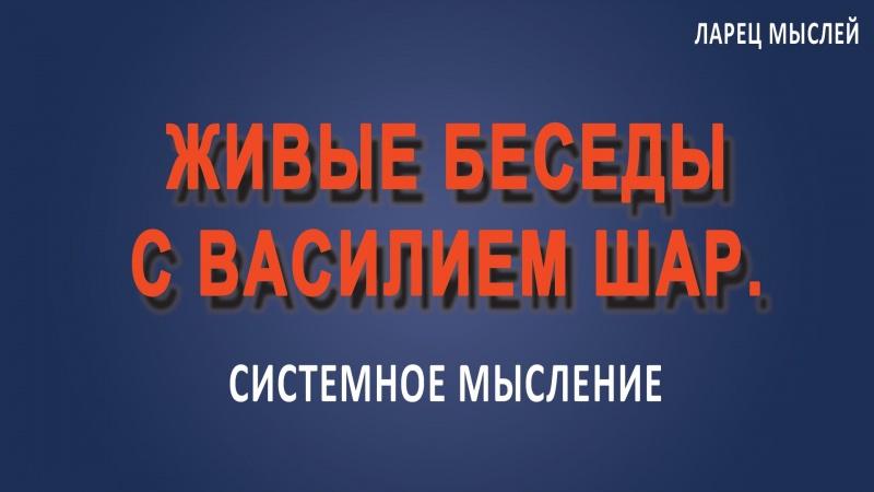 Живые беседы с Василием Шар.