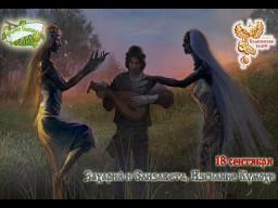 Братья Месяцы.18 сентября - Захарий и Елизавета, Изгнание Кумохи