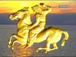 Феномен России.Греческий след.Говорящие камни