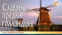 Славяне – предки голландцев