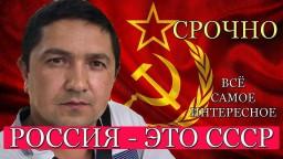 СССР ВОЗРОДИТСЯ 9 МАЯ Ленур Усманов