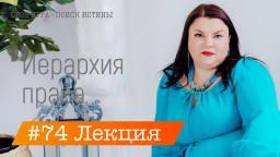Ольга Хмелькова. Лекция 74. Иерархия права, как основа наложения времён и эпох.