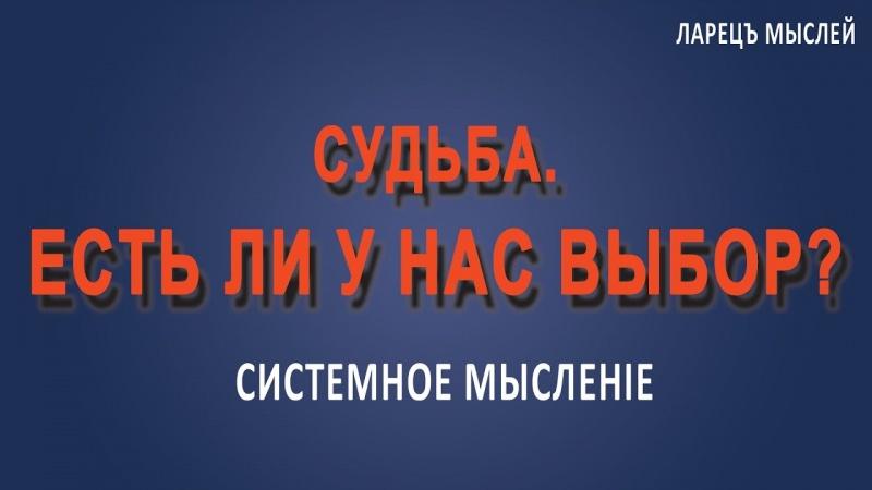 #Судьба. Есть ли у нас выбор?