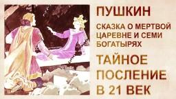"""Расшифровка сказки Пушкина """"О мертвой царевне и 7 богатырях"""""""