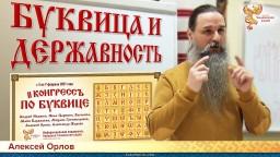 Буквица и Державность.  Алексей Орлов